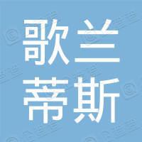 歌兰蒂斯(江门市)电子商务科技有限公司
