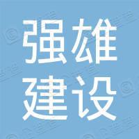 广东强雄建设集团有限公司廉江分公司