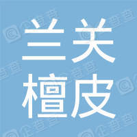 石台县兰关檀皮专业合作社