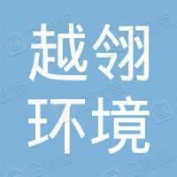 深圳越翎环境有限公司
