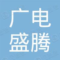 河北广电盛腾文化传媒有限责任公司