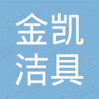 重庆金凯洁具有限公司