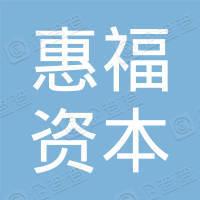 厦门惠福资本投资合伙企业(有限合伙)