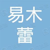 深圳市易木蕾贸易有限公司