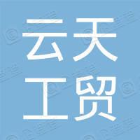 洪湖市云天工贸集团有限公司