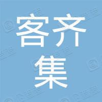 上海客齐集信息技术股份有限公司