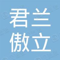 北京君兰傲立文化艺术有限公司