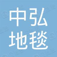 天津中弘地毯有限公司