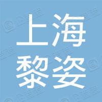 上海黎姿化妆品有限公司