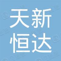 天津天新恒达地毯有限公司