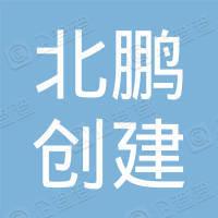 周口北鹏创建防水保温材料有限公司