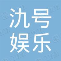 凤阳氿号娱乐有限公司
