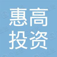 宁波梅山保税港区惠高投资管理合伙企业(有限合伙)