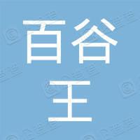 深圳市百谷王医疗科技有限公司