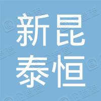 北京新昆泰恒房地产经纪有限公司