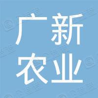 肇庆市高要区广新农业生态园有限公司