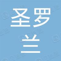 上海伊夫圣罗兰服饰有限公司