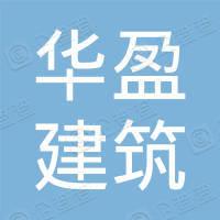 吴川市华盈建筑工程有限公司