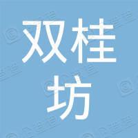 江苏双桂坊餐饮管理有限公司