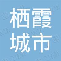 南京栖霞城市建设发展集团有限公司