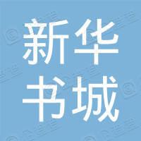 吉林省长春新华书城有限责任公司