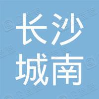 长沙市天心区城南火车票售票有限公司