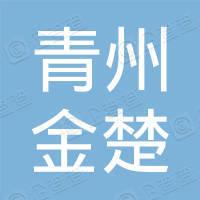 青州金楚温室工程有限公司