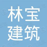 湛江市林宝建筑工程有限公司
