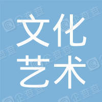 昆山文化艺术中心开发有限公司