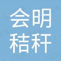 东至县会明秸秆综合利用专业合作社