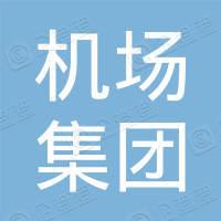 云南机场集团有限责任公司丽江机场