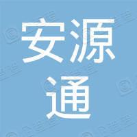 北京安源通科技有限公司