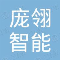上海庞翎智能信息科技发展有限公司