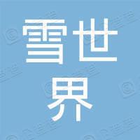 北京雪世界滑雪场有限公司