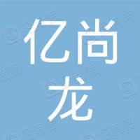 黑龙江亿尚龙建筑工程有限公司兴安盟分公司