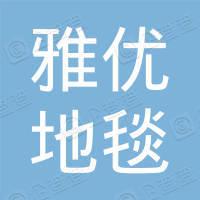 雅优地毯(天津)有限公司