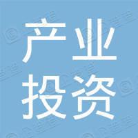 东营市产业投资管理有限公司