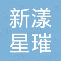 新漾星璀(上海)创业投资管理有限公司