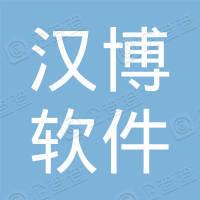 上海汉博软件系统有限公司