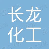 杭州长龙化工有限公司