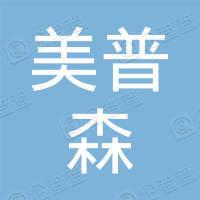广州美普森包装有限公司