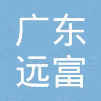 广东远富建设工程有限公司