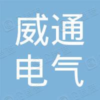 江苏威通电气有限公司
