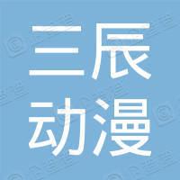 三辰动漫网游发展有限公司