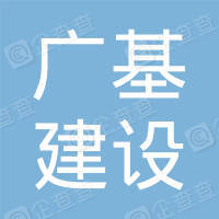 广东广基建设集团有限公司吴川分公司
