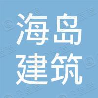 遂溪县海岛建筑工程有限公司