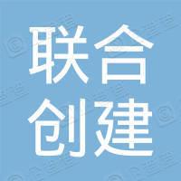 河南联合创建防水防腐材料有限公司