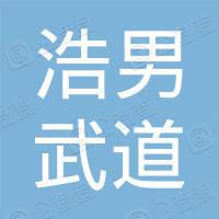 长春市浩男武道文化传媒有限公司朝阳分公司
