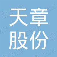 江苏天章医用卫生新材料股份有限公司