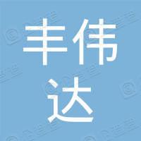 渭南丰伟达工贸有限公司
